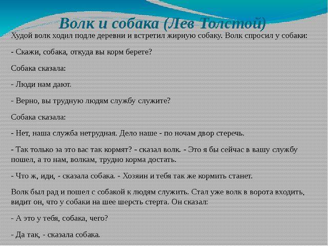 Волк и собака (Лев Толстой) Худой волк ходил подле деревни и встретил жирную...