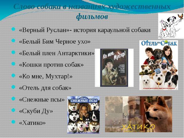 Слово собака в названиях художественных фильмов «Верный Руслан»- история кара...