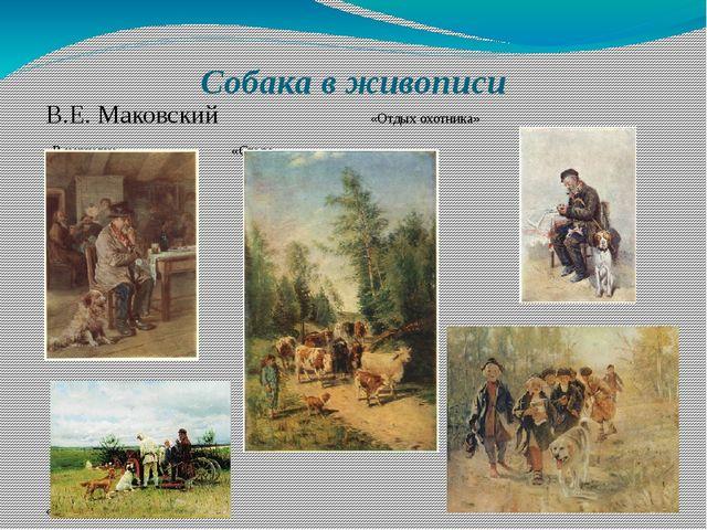 Собака в живописи В.Е. Маковский «Отдых охотника» «В харчевне» «Стадо»...