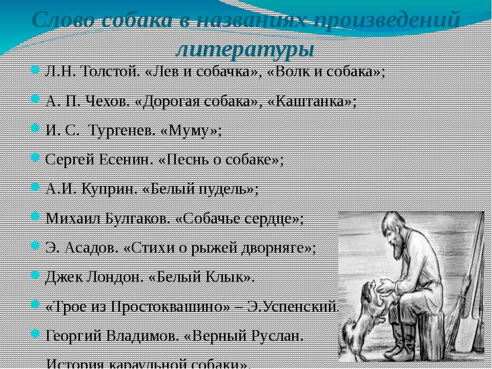 Слово собака в названиях произведений литературы Л.Н. Толстой. «Лев и собачка...