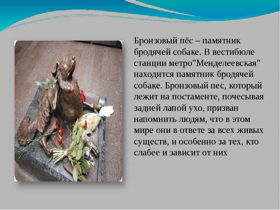 """Бронзовый пёс – памятник бродячей собаке. В вестибюле станции метро""""Менделее..."""