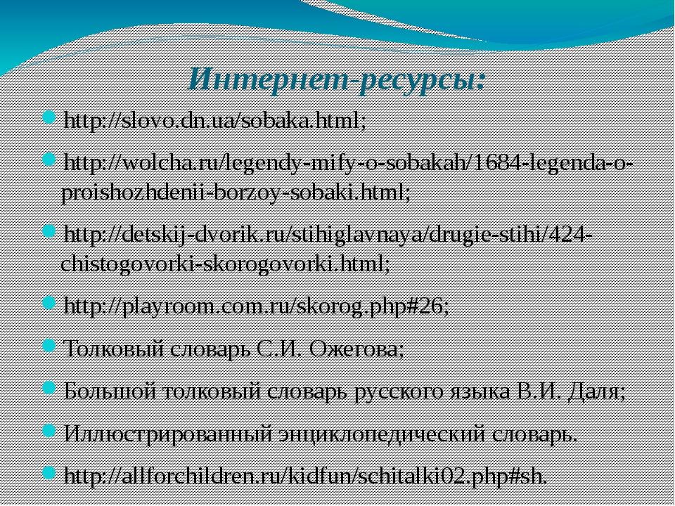 Интернет-ресурсы: http://slovo.dn.ua/sobaka.html; http://wolcha.ru/legendy-mi...