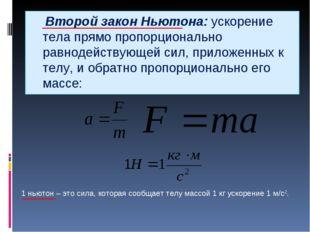 Второй закон Ньютона: ускорение тела прямо пропорционально равнодействующей