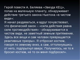 Герой повести А. Беляева «Звезда КЕЦ», попав на маленькую планету, обнаружива