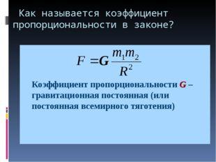 Как называется коэффициент пропорциональности в законе? Коэффициент пропорц