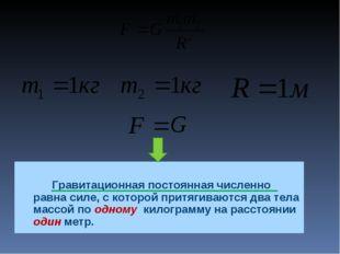 Гравитационная постоянная численно равна силе, с которой притягиваются