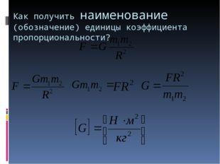 Как получить наименование (обозначение) единицы коэффициента пропорциональнос
