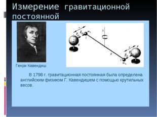 Измерение гравитационной постоянной  В 1798 г. гравитационная постоянная