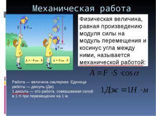 Механическая работа Физическая величина, равная произведению модуля силы на м