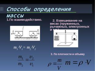 Способы определения массы 1.По взаимодействию. 2. Взвешивание на весах (пружи