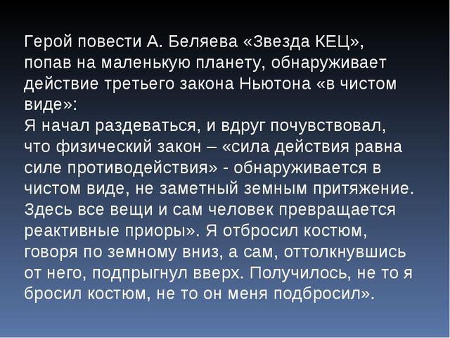 Герой повести А. Беляева «Звезда КЕЦ», попав на маленькую планету, обнаружива...