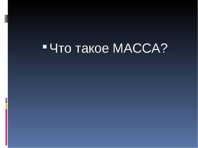 Что такое МАССА?