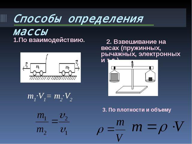 Способы определения массы 1.По взаимодействию. 2. Взвешивание на весах (пружи...