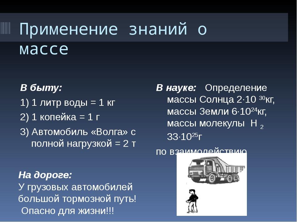 Применение знаний о массе В быту: 1) 1 литр воды = 1 кг 2) 1 копейка = 1 г 3)...