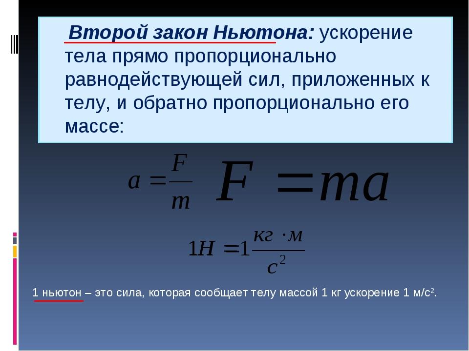 Второй закон Ньютона: ускорение тела прямо пропорционально равнодействующей...