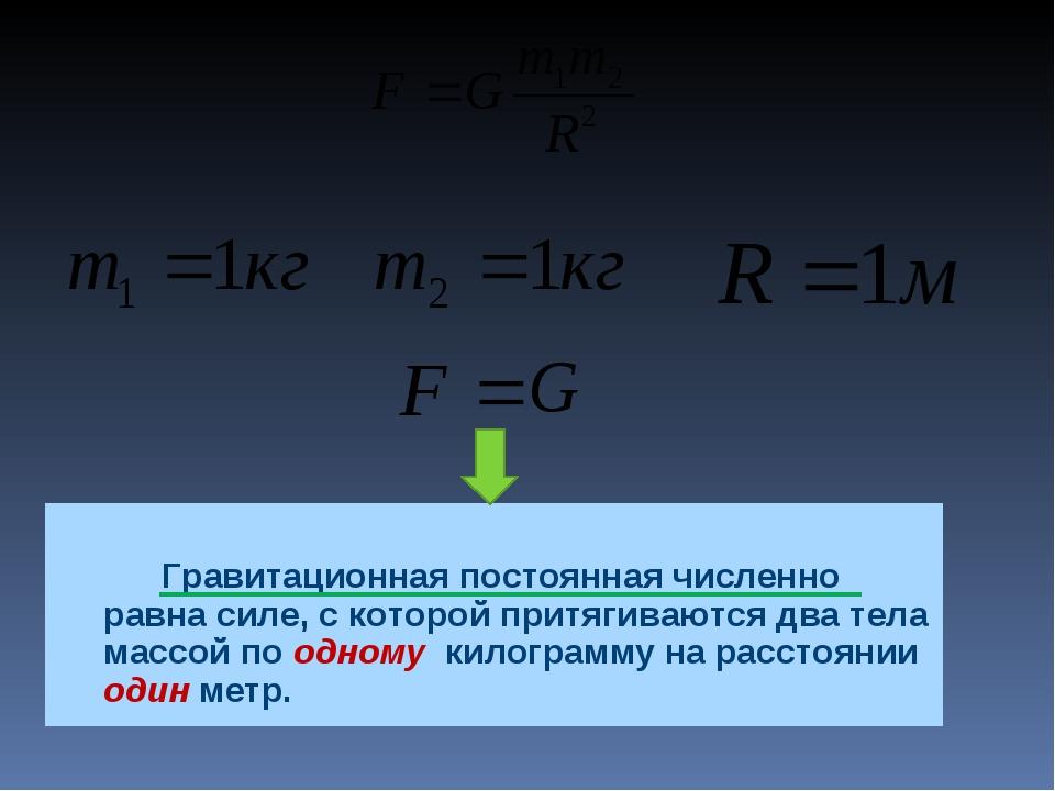 Гравитационная постоянная численно равна силе, с которой притягиваются...