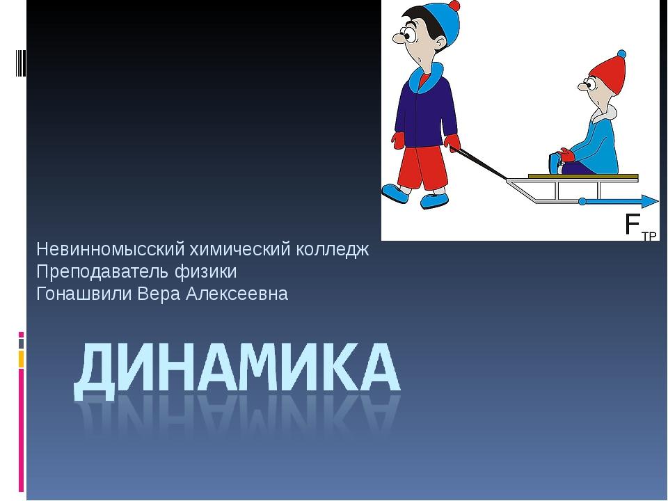 Невинномысский химический колледж Преподаватель физики Гонашвили Вера Алексее...