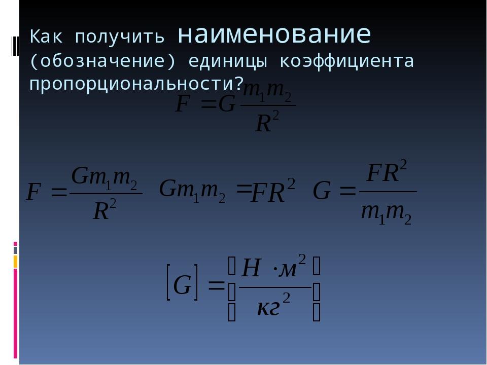 Как получить наименование (обозначение) единицы коэффициента пропорциональнос...