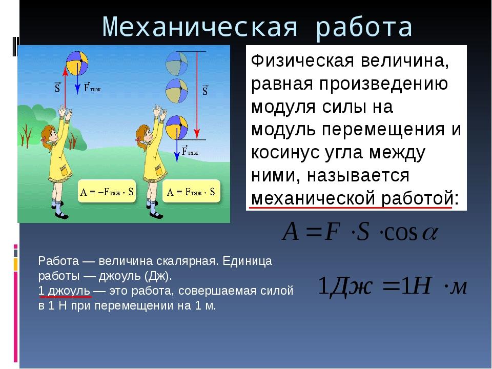 Механическая работа Физическая величина, равная произведению модуля силы на м...