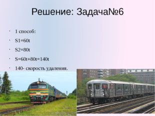 Решение: Задача№6 1 способ: S1=60t S2=80t S=60t+80t=140t 140- скорость удален