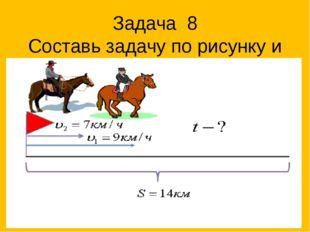 Задача 8 Составь задачу по рисунку и реши ее
