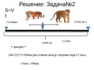 Решение: Задача№2 V1=46км/ч V2=52 км /ч s=565 км t-2 часа S=Vt (46+52)*2=196к