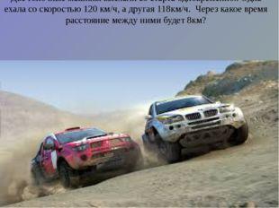 Задача№3 Две гоночные машины выехали со старта одновременно.. Одна ехала со с