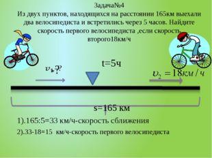 Задача№4 Из двух пунктов, находящихся на расстоянии 165км выехали два велосип