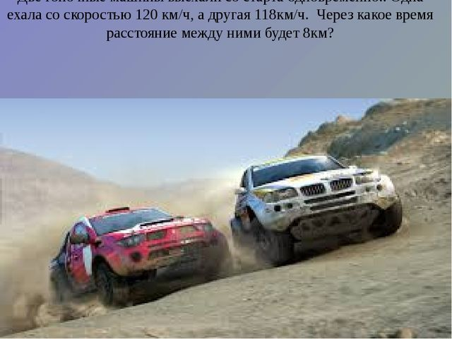 Задача№3 Две гоночные машины выехали со старта одновременно.. Одна ехала со с...