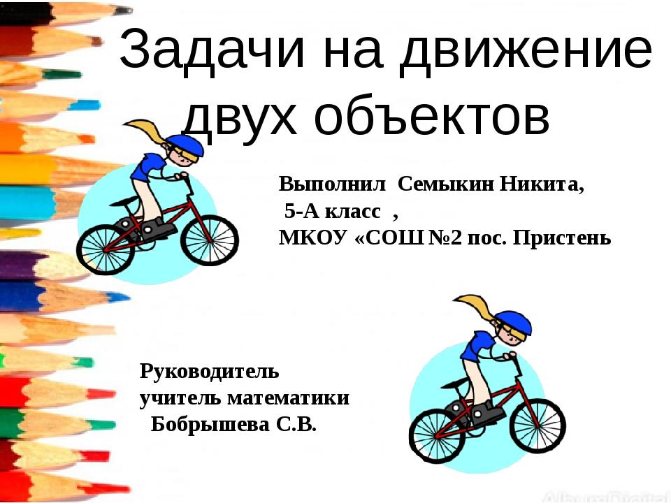 Задачи на движение двух объектов Выполнил Семыкин Никита, 5-А класс , МКОУ «С...
