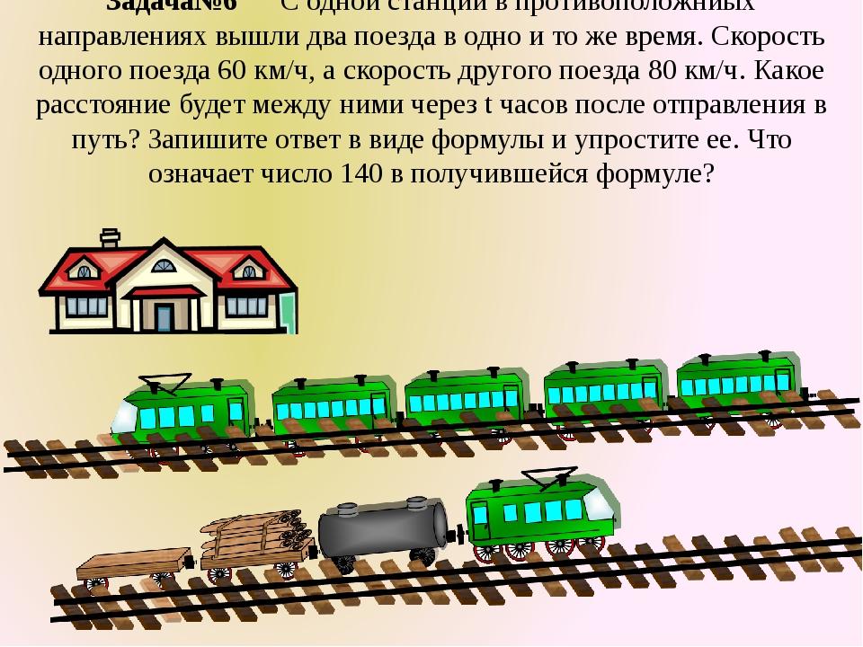 Задача№6 С одной станции в противоположниых направлениях вышли два поезда в о...