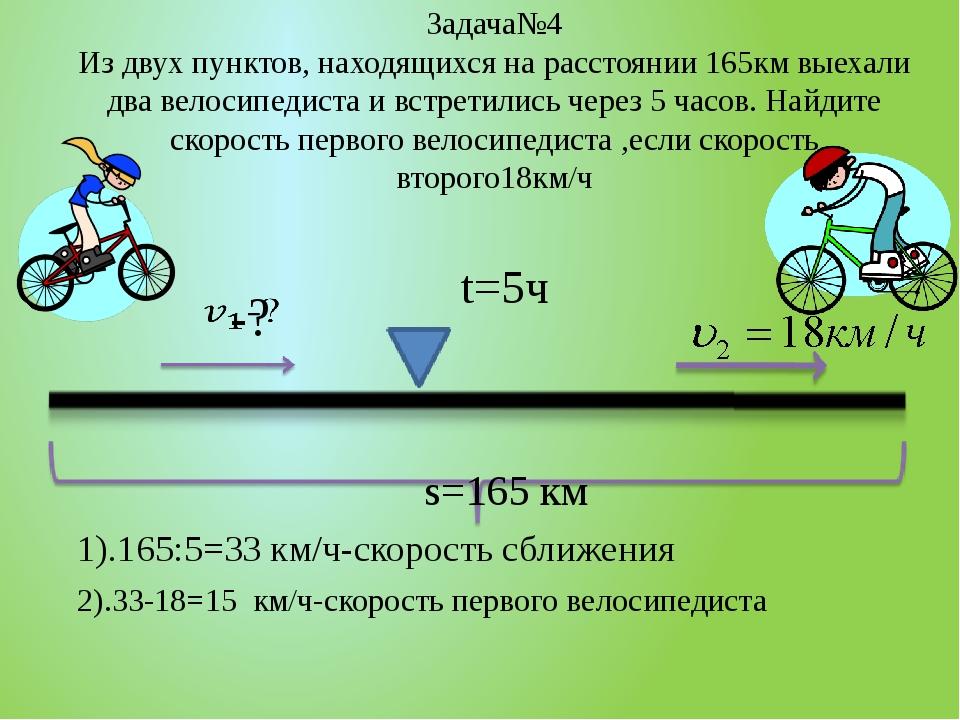 Задача№4 Из двух пунктов, находящихся на расстоянии 165км выехали два велосип...