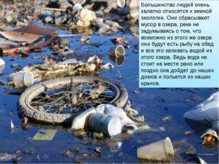 Большинство людей очень халатно относятся к земной экологии. Они сбрасывают м