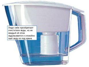 Люди себе приобретают очистители воды, но не каждый об этом задумывается и сп