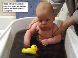 Вода в Партизанске не соответствует нормам во время весенне- осенних паводков.