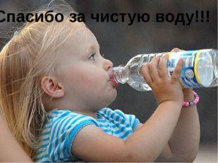 Спасибо за чистую воду!!!