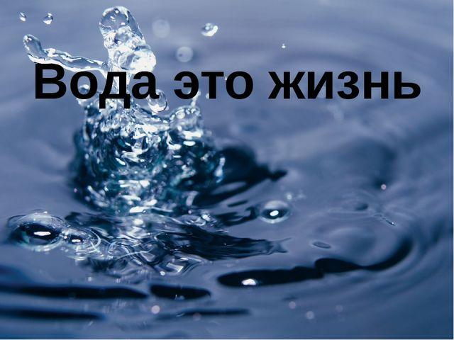 Вода это жизнь