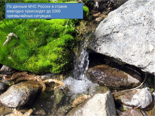 По данным МЧС России в стране ежегодно происходит до 2000 чрезвычайных ситуац...