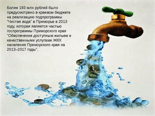 Более 193 млн рублей было предусмотрено в краевом бюджете на реализацию подпр...