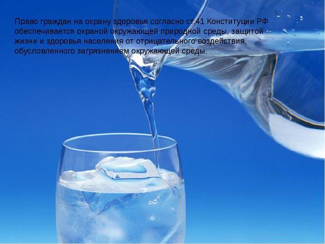 Право граждан на охрану здоровья согласно ст.41 Конституции РФ обеспечивается...