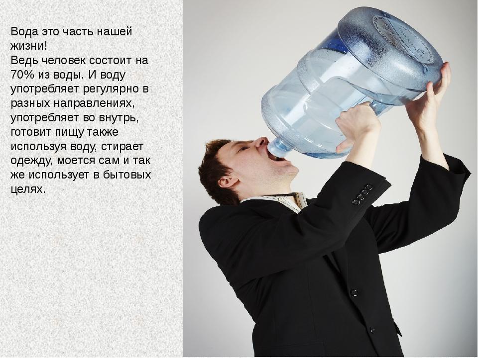 Вода это часть нашей жизни! Ведь человек состоит на 70% из воды. И воду употр...