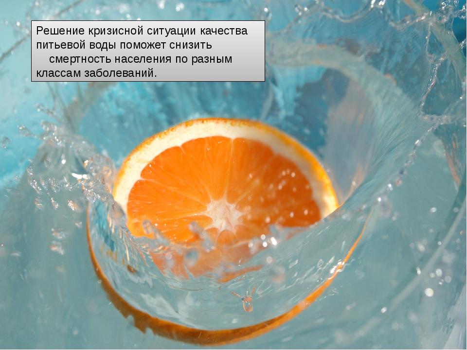 Решение кризисной ситуации качества питьевой воды поможет снизить смертность...