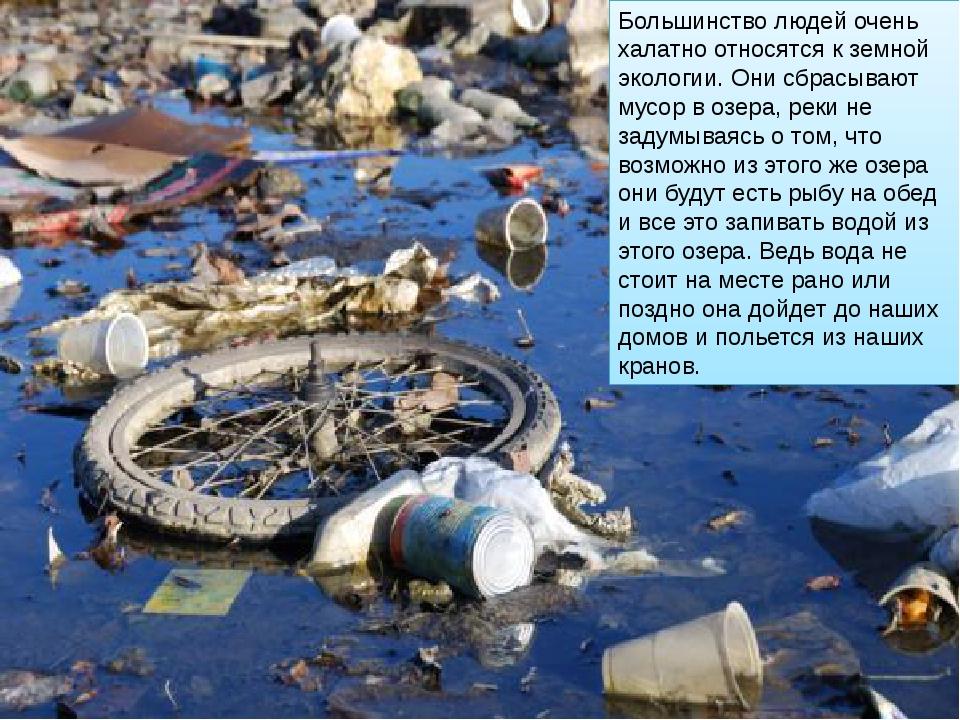 Большинство людей очень халатно относятся к земной экологии. Они сбрасывают м...