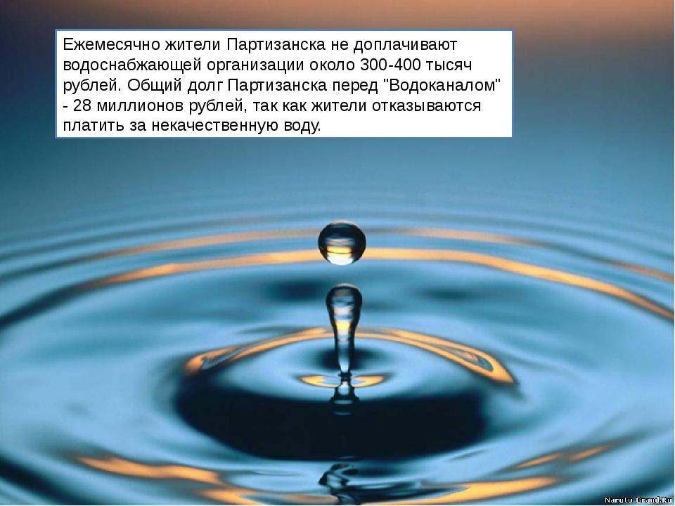 Ежемесячно жители Партизанска не доплачивают водоснабжающей организации около...