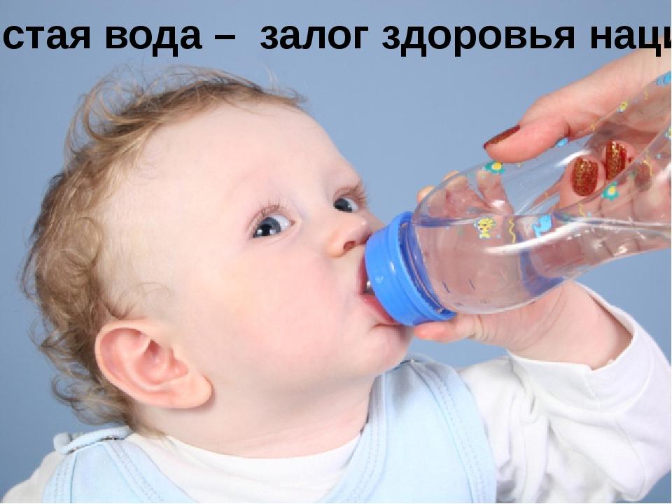 Чистая вода – залог здоровья нации