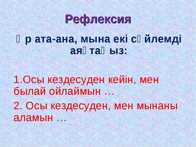 Рефлексия Әр ата-ана, мына екі сөйлемді аяқтаңыз: Осы кездесуден кейін, мен б...