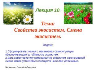 Лекция 10. Тема: Свойства экосистем. Смена экосистем. Задачи: Сформировать з