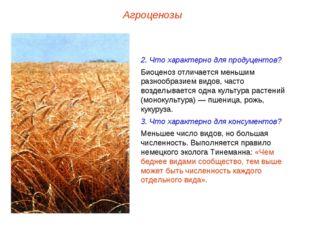 Агроценозы 2. Что характерно для продуцентов? Биоценоз отличается меньшим раз