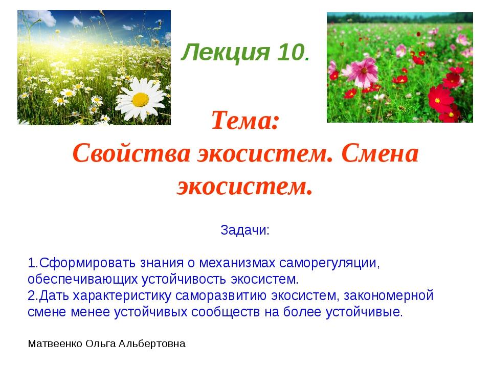 Лекция 10. Тема: Свойства экосистем. Смена экосистем. Задачи: Сформировать з...