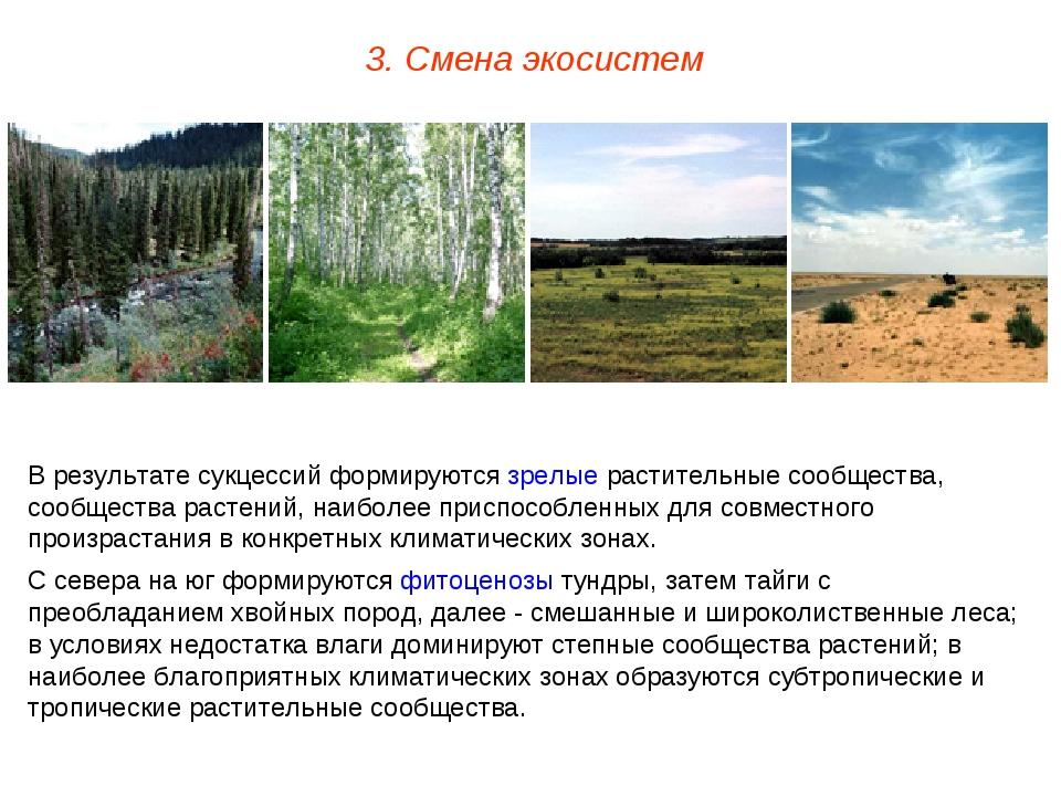 3. Смена экосистем В результате сукцессий формируются зрелые растительные соо...